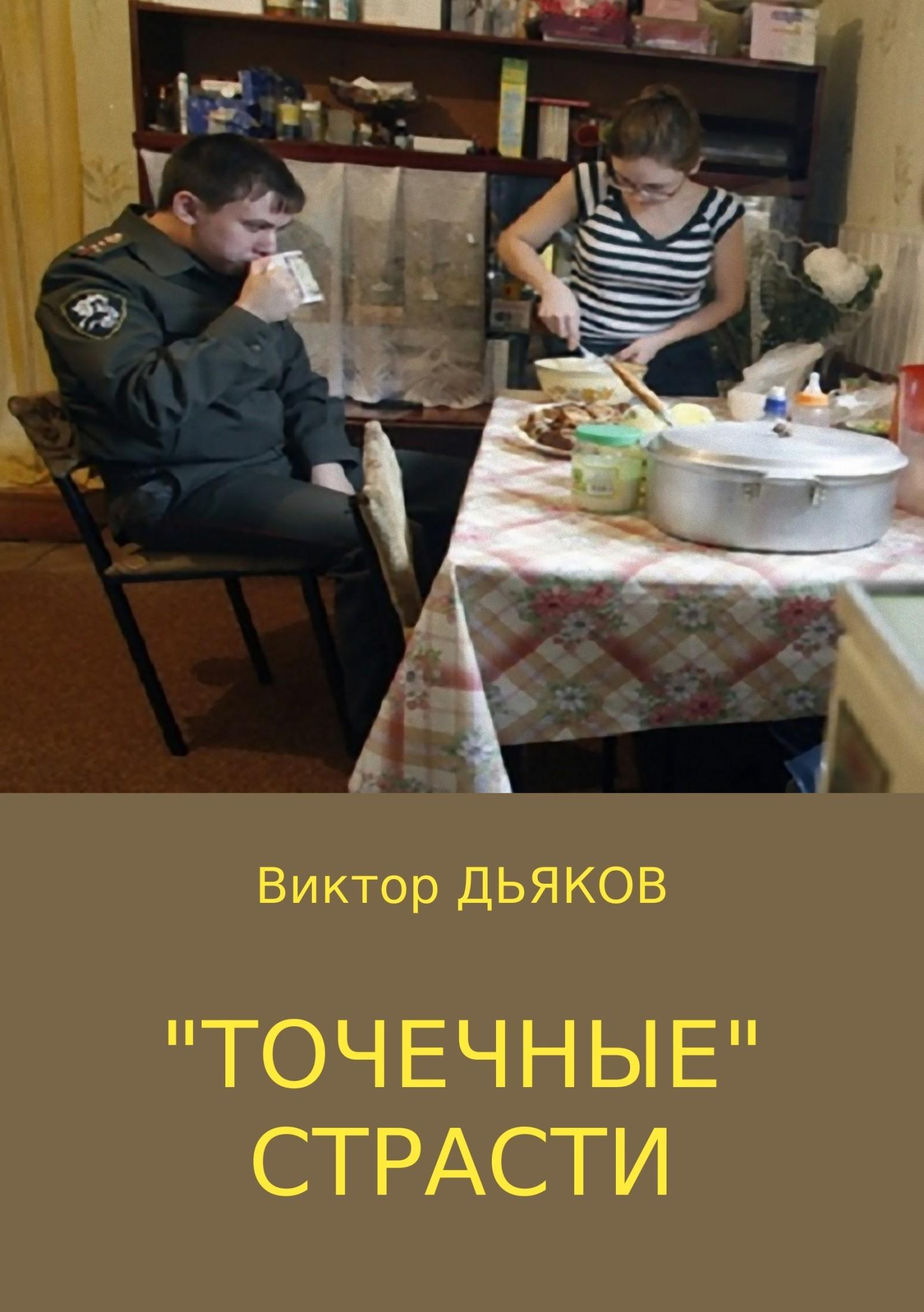 Виктор Елисеевич Дьяков бесплатно