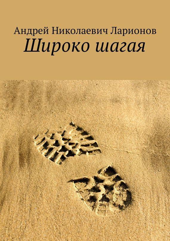 Фото Андрей Николаевич Ларионов Широко шагая ISBN: 9785448563331