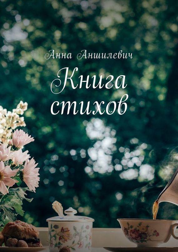 Анна Аншилевич Книга стихов стихи и рассказы о родине