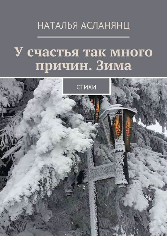 Наталья Асланянц У счастья так много причин. Зима. Стихи ISBN: 9785448571480 алёна шкарупета счастье впростом