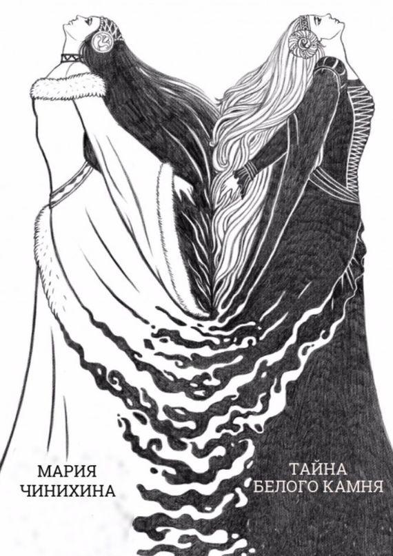 Мария Чинихина - Тайна Белого Камня