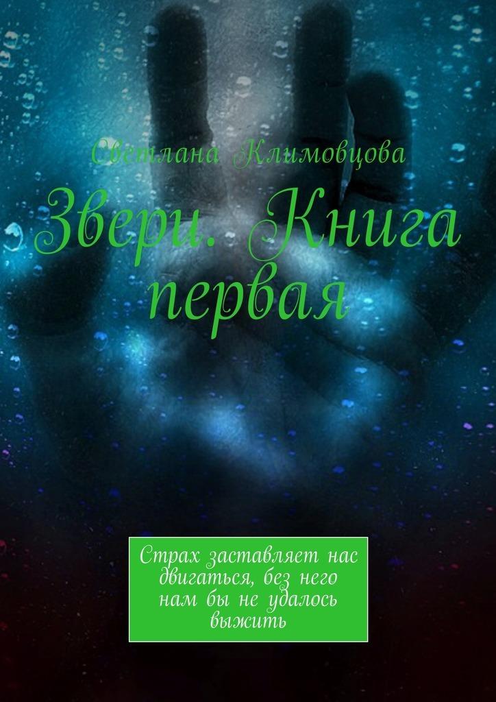 Светлана Климовцова бесплатно