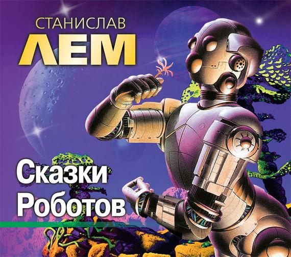 Скачать Сказки роботов быстро
