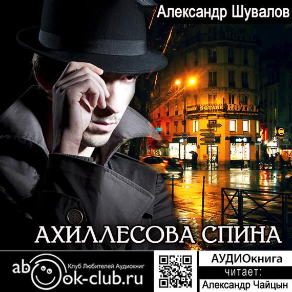 Александр Шувалов. Ахиллесова спина