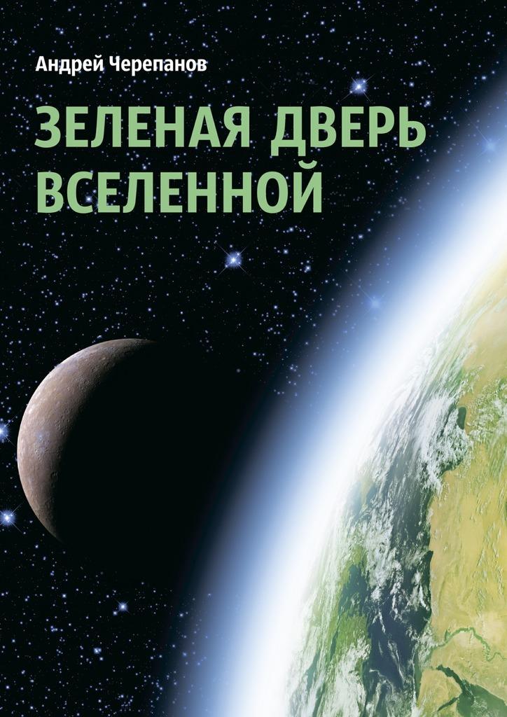 Андрей Черепанов Зеленая дверь Вселенной с д хайтун социум против человека законы социальной эволюции