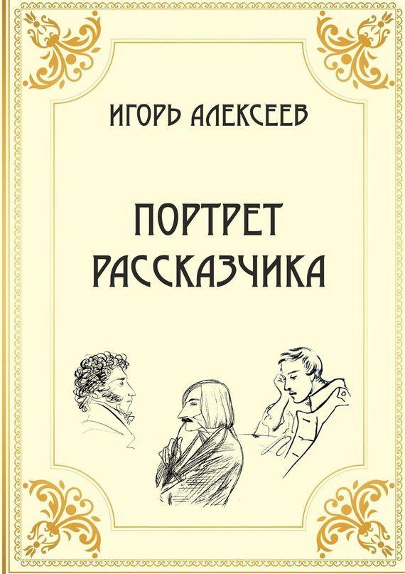 Игорь Алексеев Портрет рассказчика ISBN: 9785448587290 е ю коржова духовная лестница н в гоголя