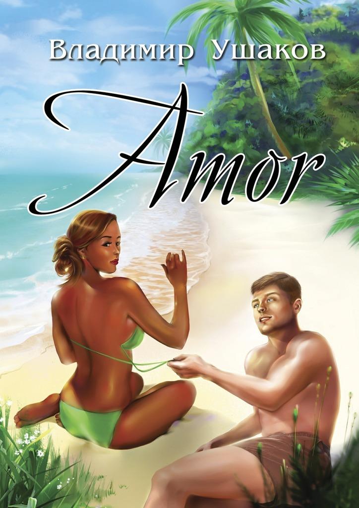 Обложка книги Amor, автор