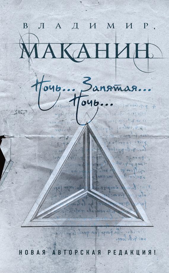 Владимир Маканин Ночь… Запятая… Ночь… (сборник) сборник 1000 и 1 ночь