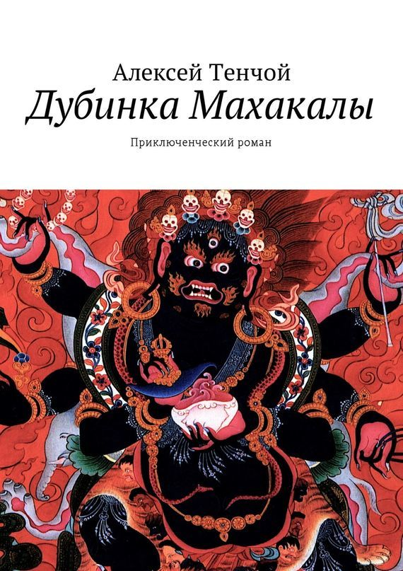 Алексей Тенчой Дубинка Махакалы. Приключенческий роман