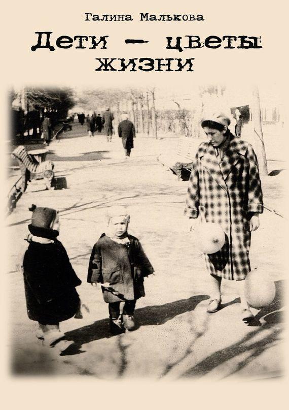 Галина Петровна Малькова Дети – цветы жизни