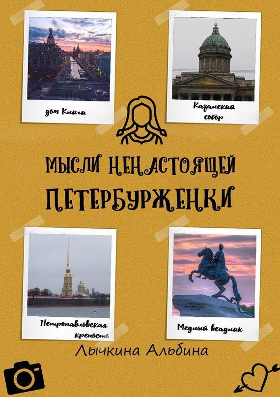 Альбина Витальевна Лычкина бесплатно