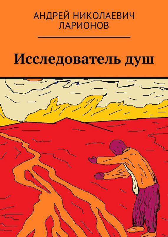 Андрей Николаевич Ларионов Исследовательдуш цена