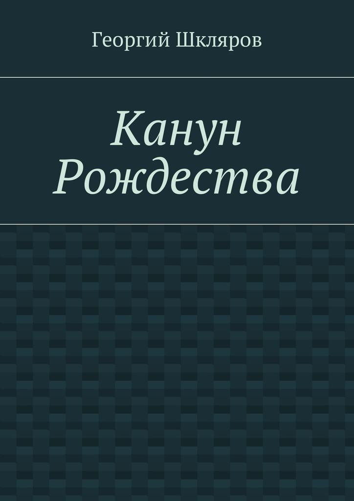 Георгий Русланович Шкляров Канун Рождества ISBN: 9785449008565 найди олененка в канун рождества