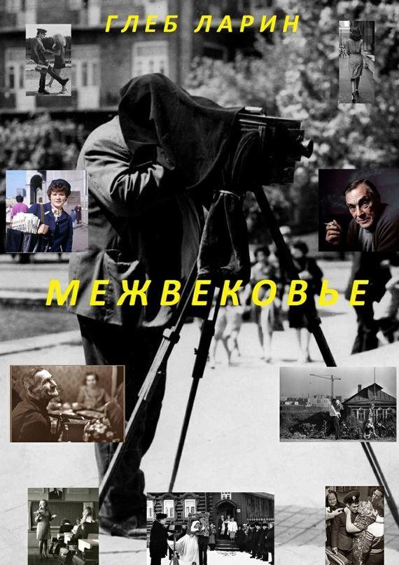 Глеб Ларин Межвековье ISBN: 9785449007711 алексей ларин глеб боровиков и