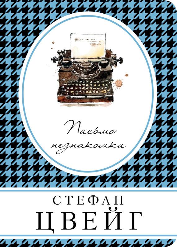 Стефан Цвейг. Письмо незнакомки (сборник)