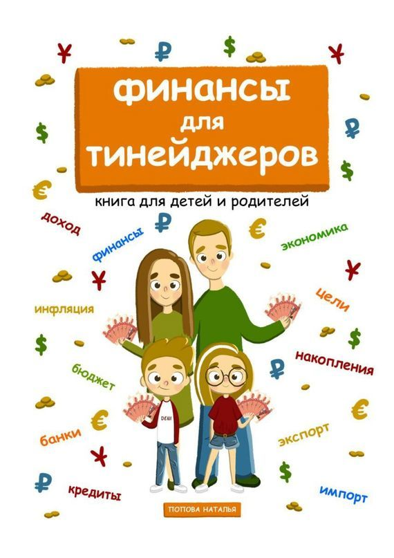 Наталья Попова Финансы для тинейджеров. Книга для детей и родителей наталья попова фантом