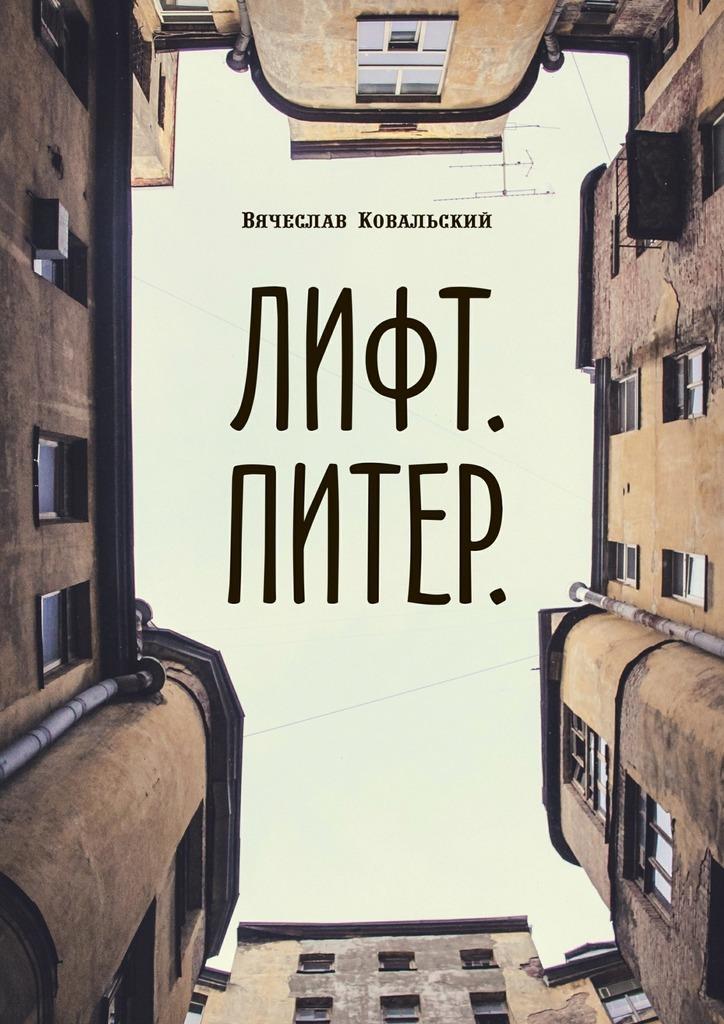Вячеслав Ковальский Лифт. Питер как продать комнату в коммуналке соседям