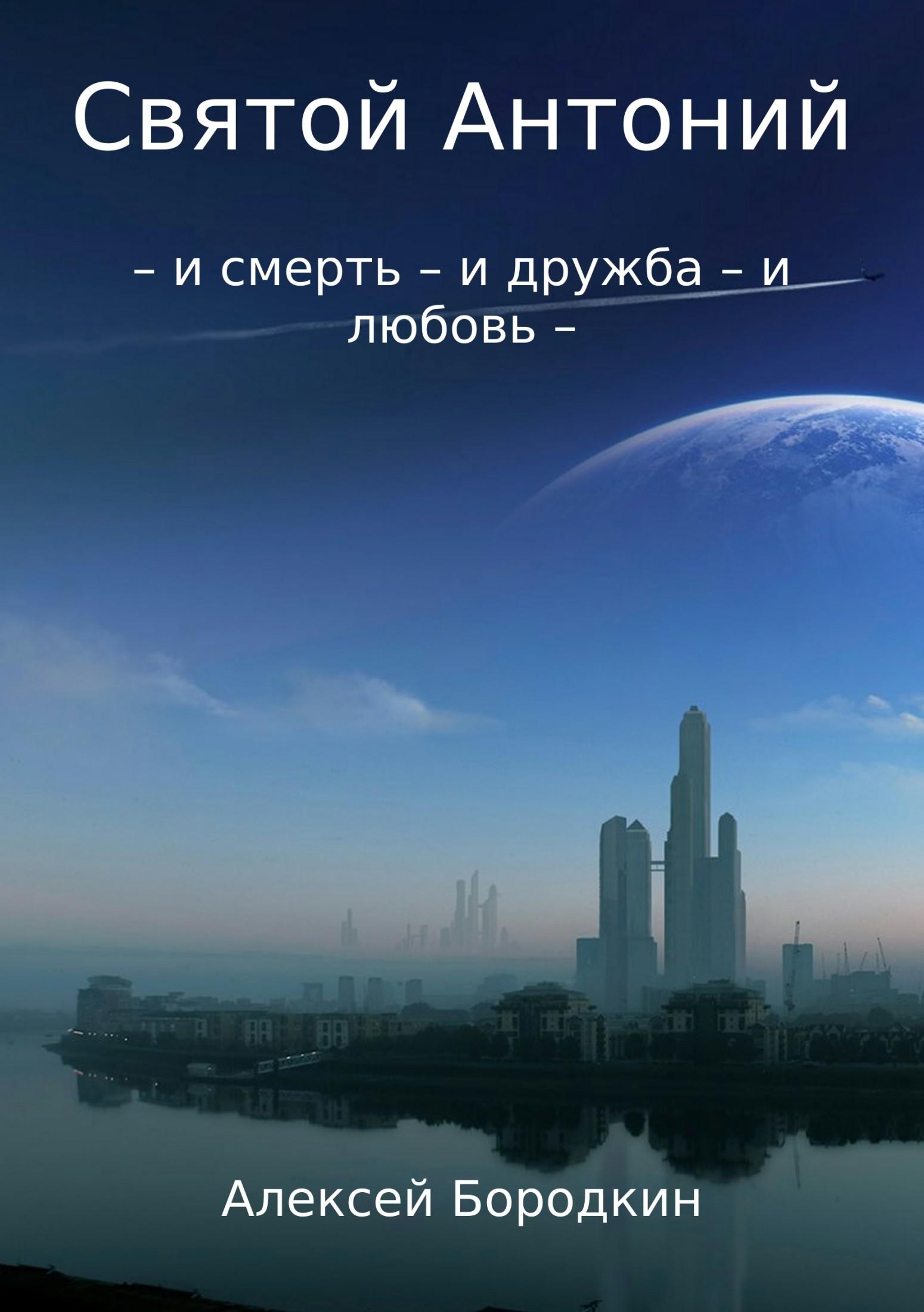 Алексей Петрович Бородкин Святой Антоний