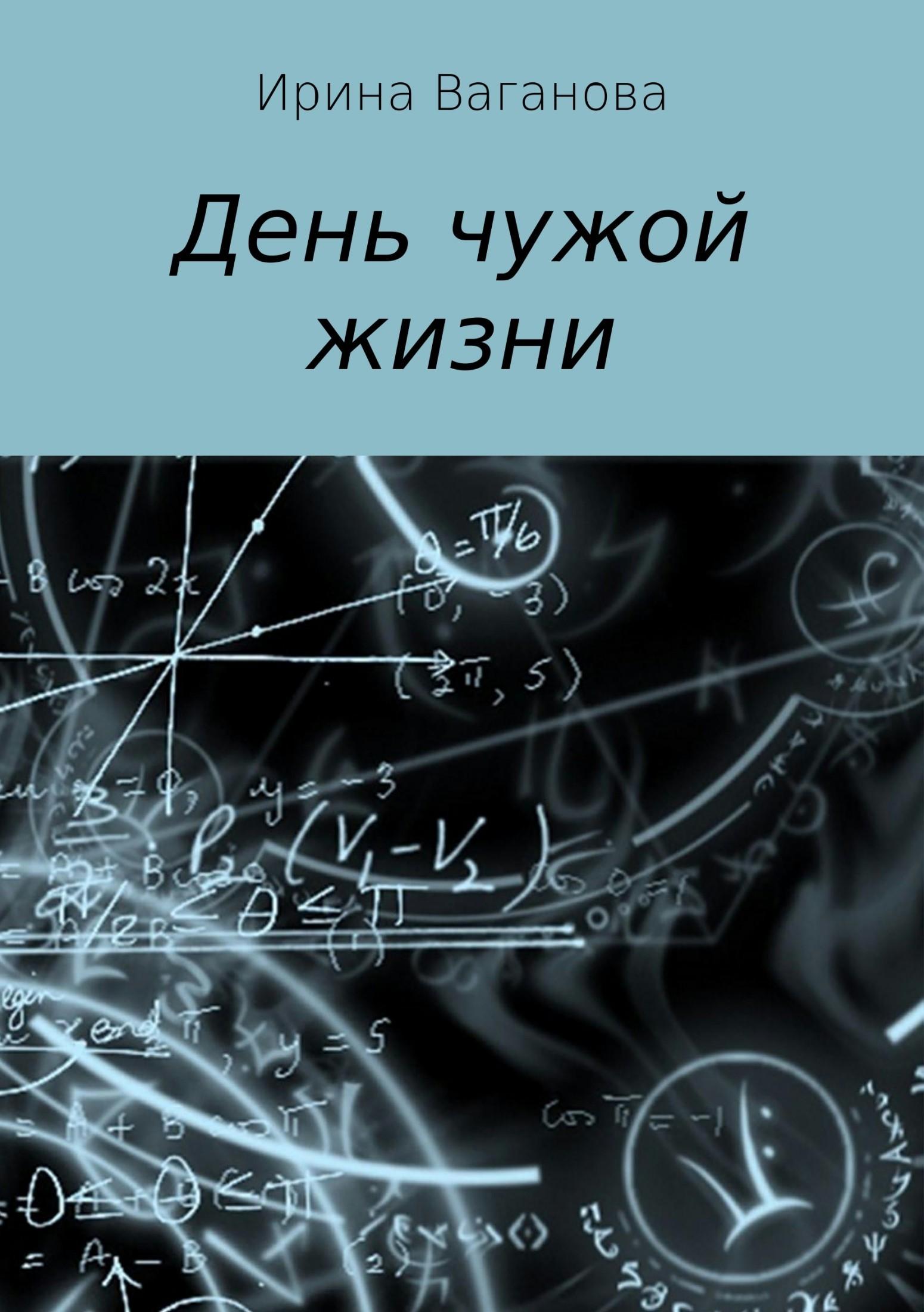 Ирина Ваганова. День чужой жизни