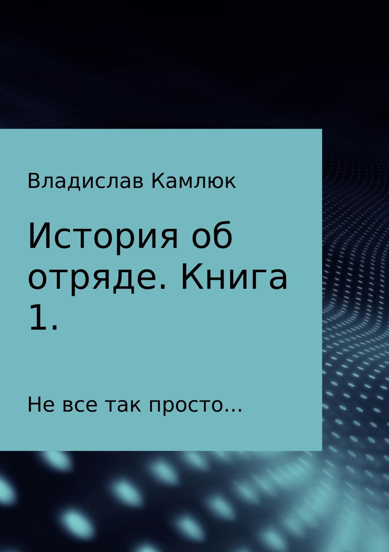 Владислав Александрович Камлюк. История об отряде. Книга первая
