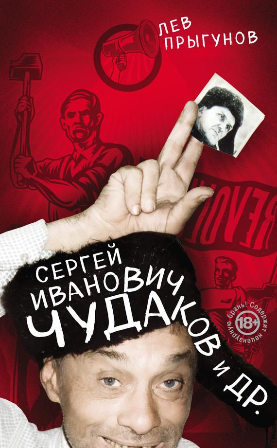 Лев Прыгунов - Сергей Иванович Чудаков и др.