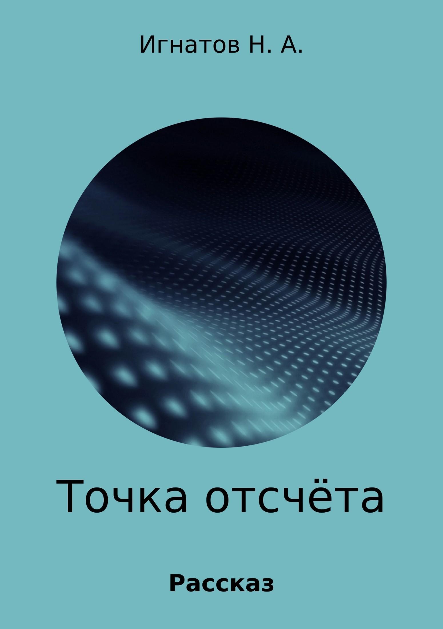 Николай Александрович Игнатов бесплатно