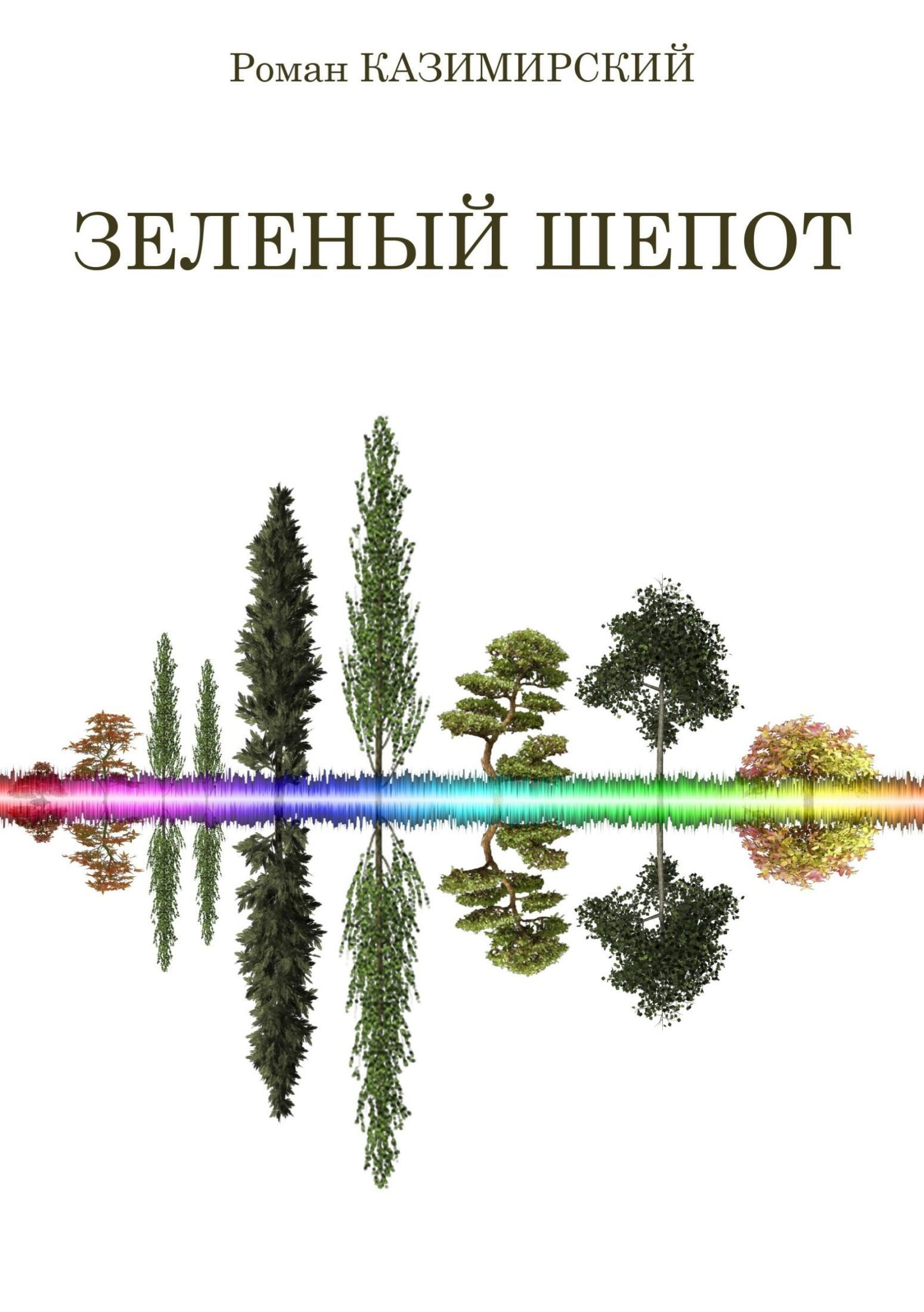 Роман Казимирский бесплатно