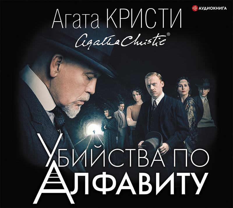 Агата Кристи. Убийства по алфавиту