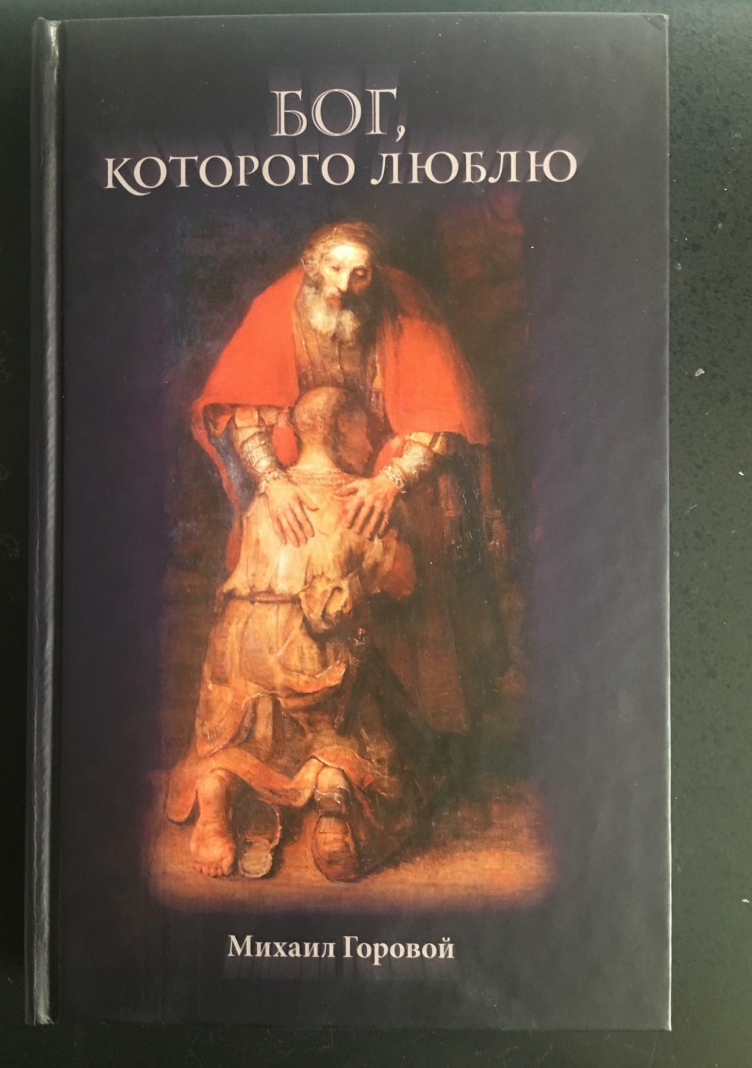 Михаил Владиславович Горовой Бог, которого люблю открытка люблю не могу