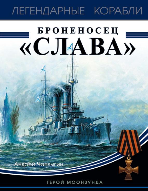 Андрей Чаплыгин бесплатно