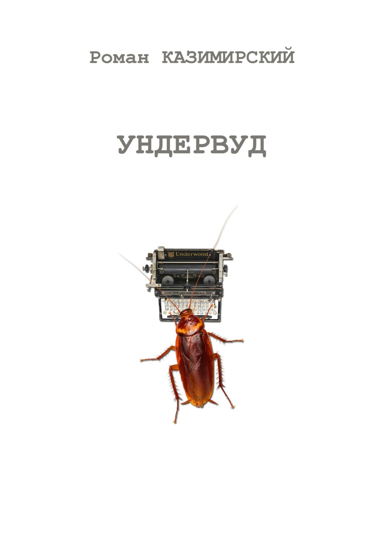 Роман Казимирский Ундервуд
