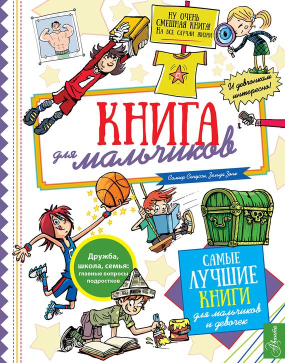Самир Сенусси Книга для мальчиков