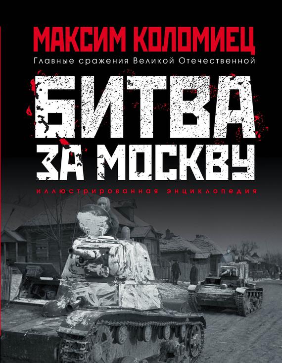 Максим Коломиец Битва за Москву поворот под москвой
