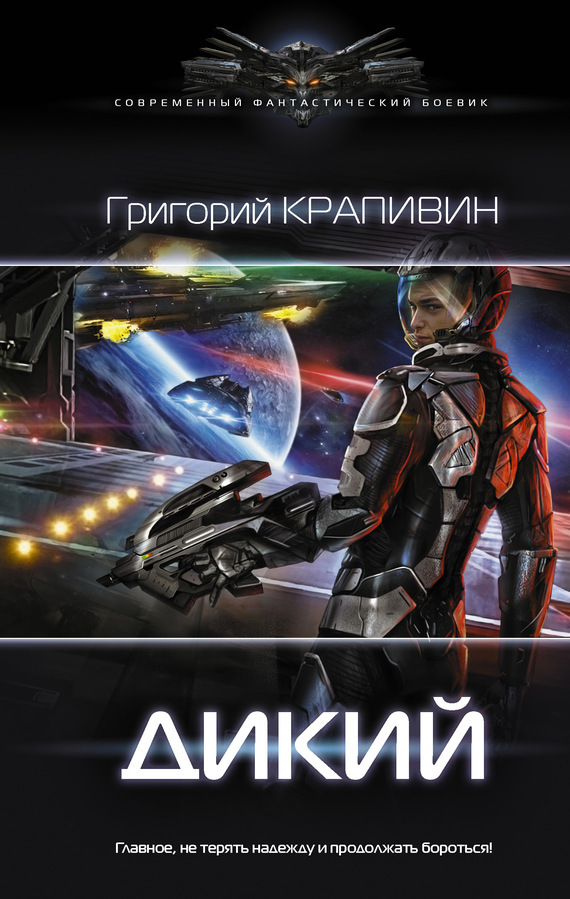 Григорий Крапивин бесплатно