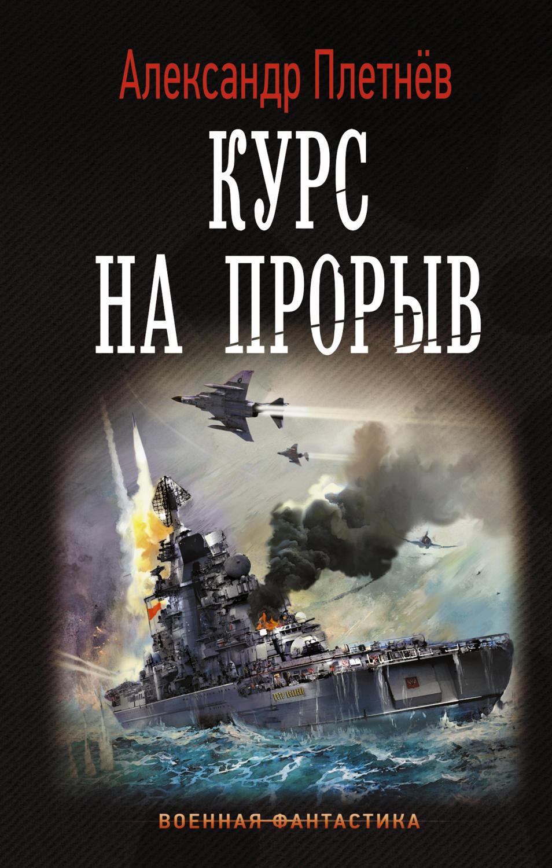 Российская фантастика скачать бесплатно fb2