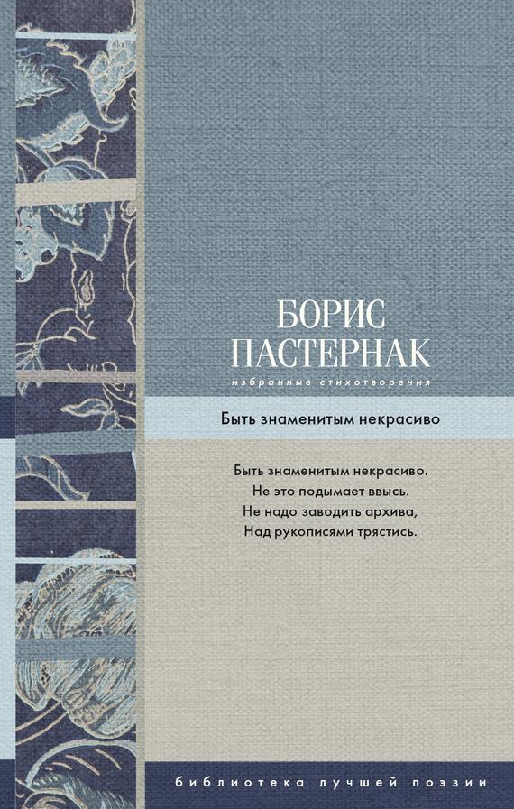 купить Борис Пастернак Избранные стихотворения. Быть знаменитым некрасиво по цене 149 рублей