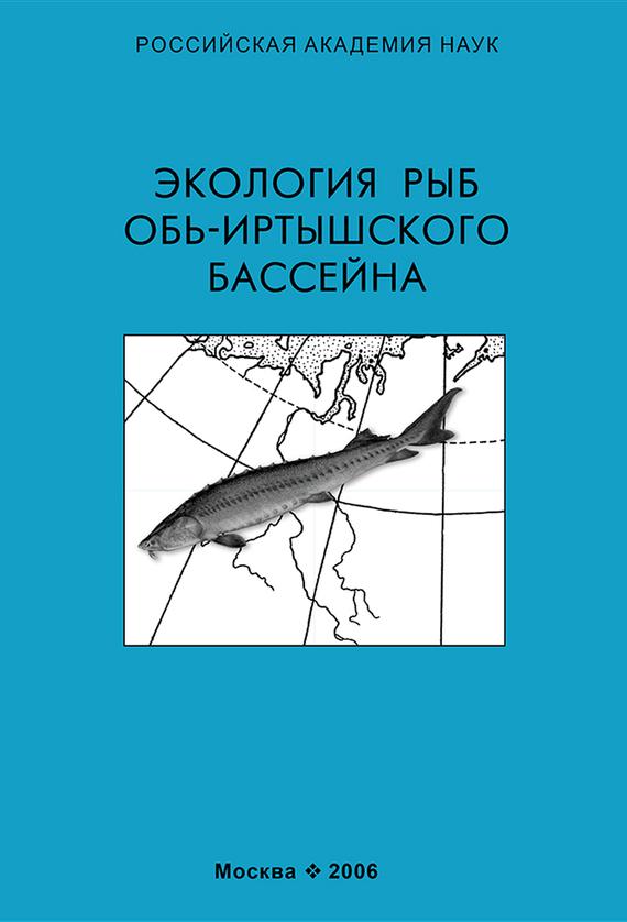 Коллектив авторов Экология рыб Обь-Иртышского бассейна