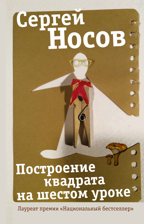 Сергей Носов Построение квадрата на шестом уроке сергей носов берендей