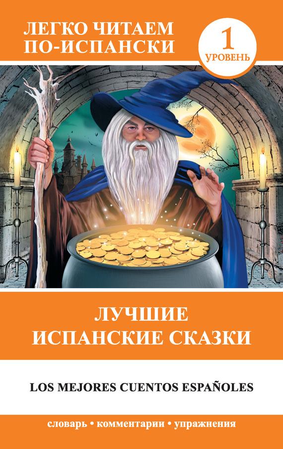 Достойное начало книги 34/04/83/34048391.bin.dir/34048391.cover.jpg обложка