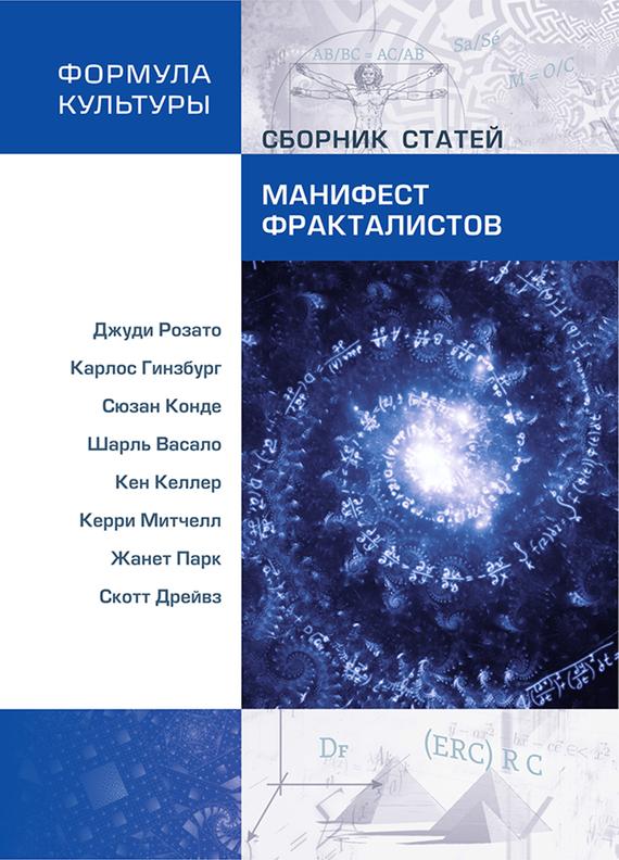 Манифест фракталистов (сборник)