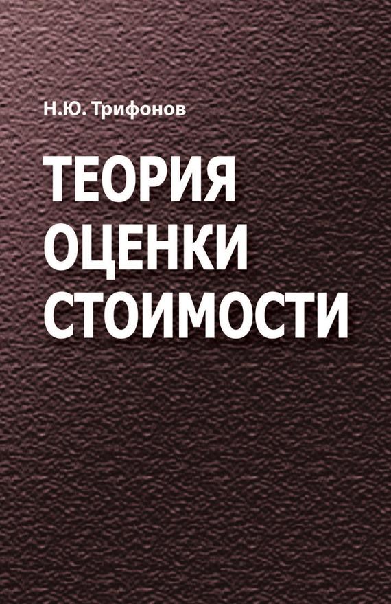 Николай Трифонов Теория оценки стоимости хочу продать недвижимость по остаточной балансовой стоимости без последствий