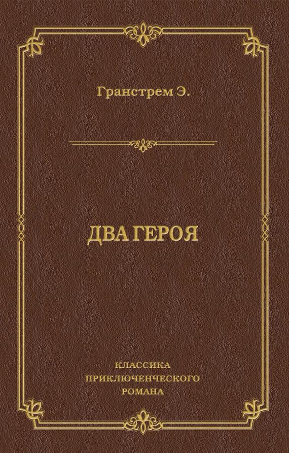 Эдуард Гранстрем Два героя елена имена женщин россии