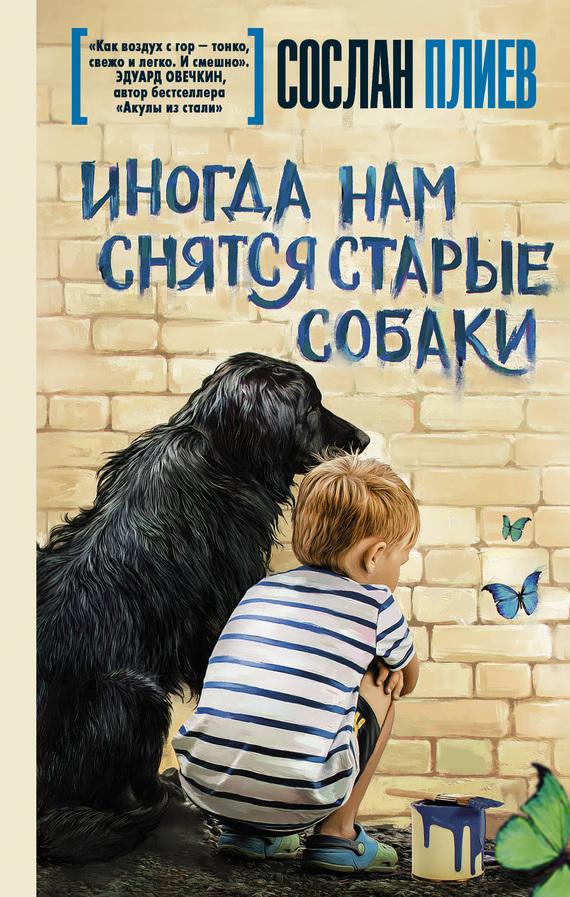 Сослан Плиев Иногда нам снятся старые собаки (сборник) сослан плиев иногда нам снятся старые собаки
