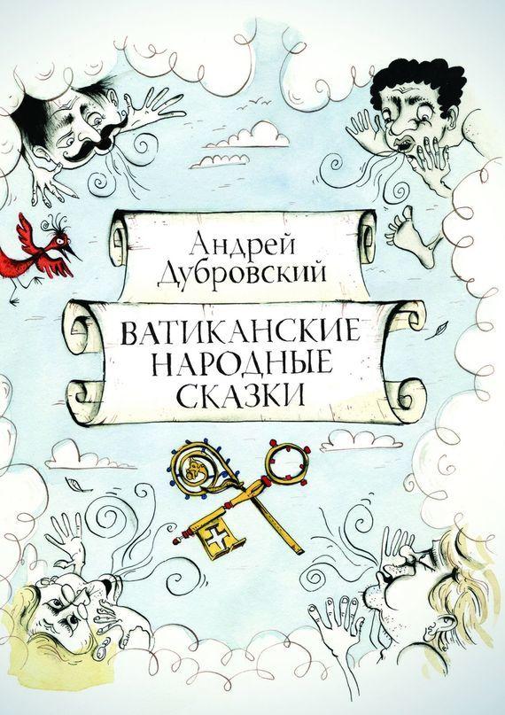 Андрей Дубровский Ватиканские Народные Сказки никак нигде никогда