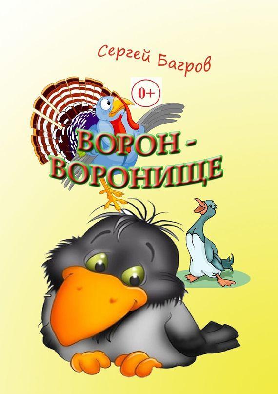 Сергей Багров Ворон-воронище. Сказка встихах сергей панчешный старые добрые сказки в стихах диск 1