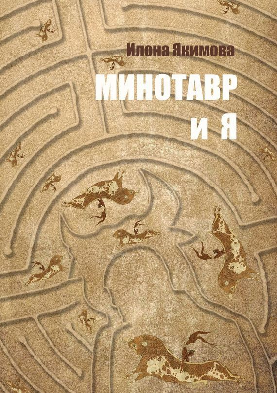 Илона Якимова Минотавр ия илона якимова минотавр ия