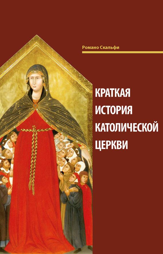 Романо Скальфи. Краткая история Католической Церкви