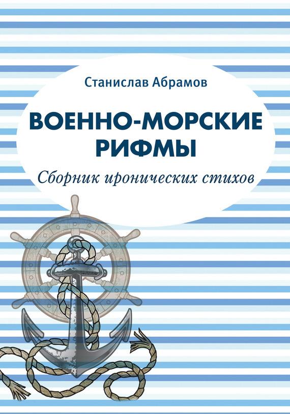Станислав Абрамов бесплатно