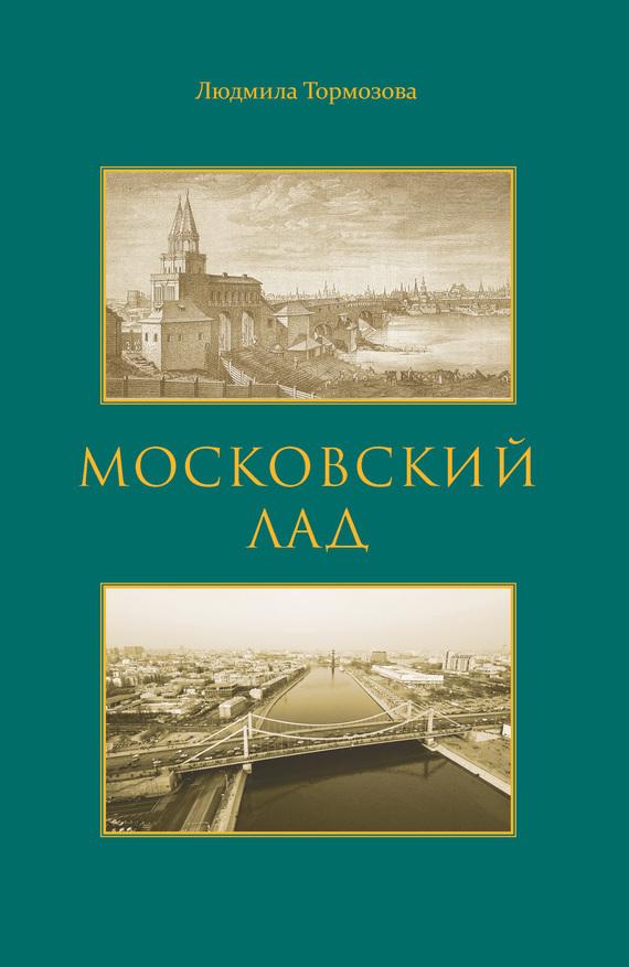 Людмила Тормозова - Московский лад. Историко-литературное повествование