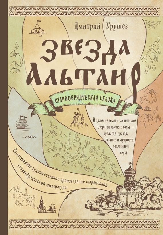 Дмитрий Урушев бесплатно